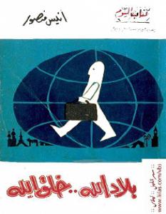تحميل رواية بلاد الله خلق الله pdf – أنيس منصور