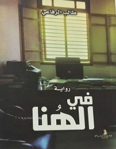 تحميل رواية في الهنا pdf – طالب الرفاعي
