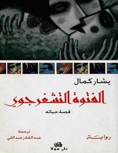 تحميل رواية الفتوة التشغرجوي pdf – يشار كمال