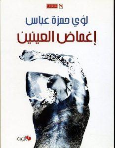 تحميل رواية إغماض العينين pdf – لؤي حمزة عباس