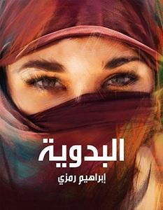 تحميل رواية البدوية pdf – إبراهيم رمزي