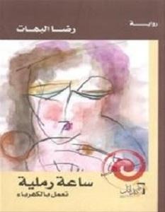 تحميل رواية ساعة رملية تعمل بالكهرباء pdf – رضا البهات