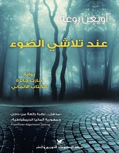 تحميل رواية عند تلاشي الضوء pdf – أويغن روغه
