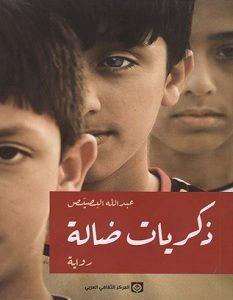تحميل رواية ذكريات ضالة pdf – عبد الله البصيص