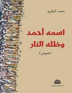 تحميل كتاب اسمه أحمد وظله النار pdf – محمد المطرود