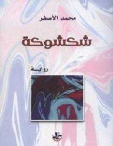 تحميل رواية شكشوكة pdf – محمد الأصفر