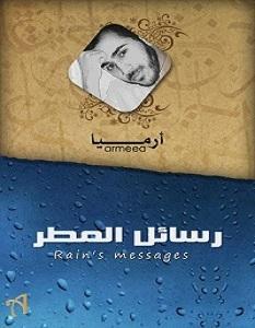 تحميل كتاب رسائل المطر pdf – أرميا