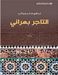 تحميل رواية التاجر بهراني pdf – إبراهيم الدعجاني