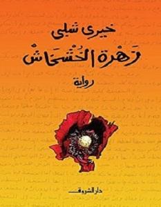 تحميل رواية زهرة الخشخاش pdf – خيري شلبي
