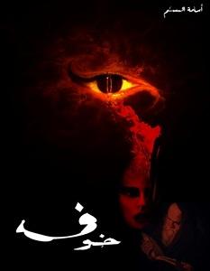 تحميل رواية خوف pdf – أسامة المسلم