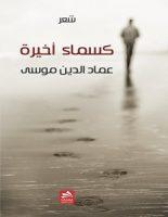 تحميل كتاب كسماء أخيرة pdf – عماد الدين موسى