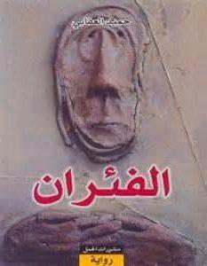 تحميل رواية الفئران pdf – حميد العقابي