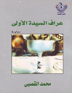 تحميل رواية عراف السيدة الأولى pdf – محمد القصبي