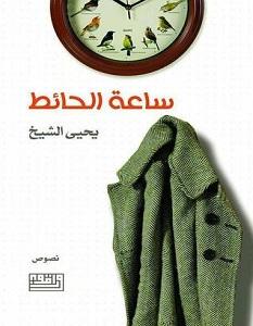 تحميل كتاب ساعة الحائط pdf – يحيى الشيخ