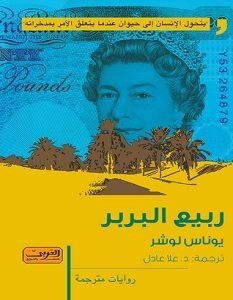 تحميل رواية ابناء وعشاق pdf