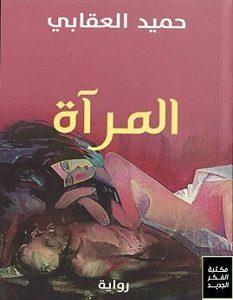 تحميل رواية المرآة pdf – حميد العقابي