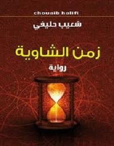 تحميل رواية زمن الشاوية pdf – شعيب حليفي