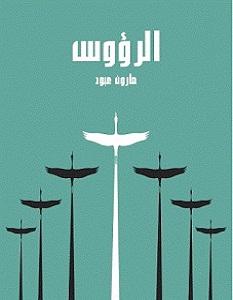 تحميل كتاب الرؤوس pdf – مارون عبود