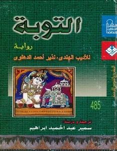 تحميل رواية التوبة pdf – نذير أحمد الدهلوي