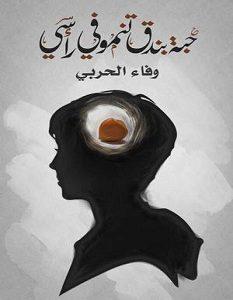 تحميل رواية حبة بندق تنمو فى رأسي pdf – وفاء الحربي