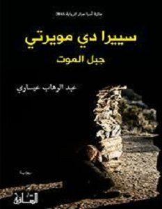 تحميل رواية سييرا دي مويرتى جبل الموت pdf – عبد الوهاب عيساوي