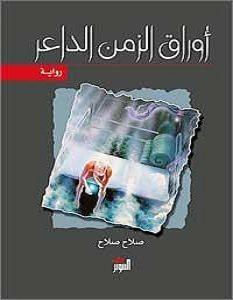 تحميل رواية أوراق الزمن الداعر pdf – صلاح صلاح