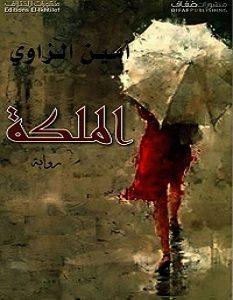 تحميل رواية الملكة pdf – أمين الزاوي