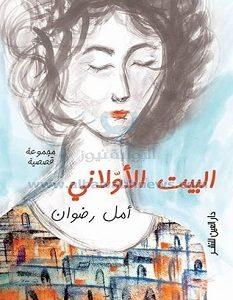 تحميل رواية البيت الأولاني pdf – أمل رضوان