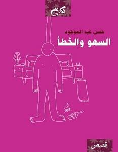 تحميل رواية السهو والخطأ pdf – حسن عبد الموجود