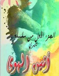 تحميل رواية أنين الهوى pdf – ملك علي