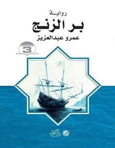 تحميل رواية بر الزنج pdf – عمرو عبدالعزيز