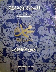 تحميل كتاب الخالدون مائة أعظمهم محمد صلى الله عليه وسلم pdf – أنيس منصور