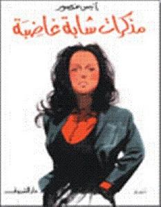 تحميل كتاب مذكرات شابة غاضبة pdf – أنيس منصور