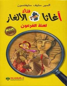 تحميل رواية لعنة الفرعون pdf – ستيف ستيفنسون