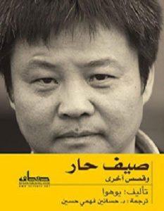 تحميل رواية صيف حار وقصص أخرى pdf – يوهوا