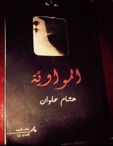 تحميل رواية المواوية pdf – هشام علوان