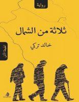 تحميل رواية ثلاثة من الشمال pdf – خالد تركي
