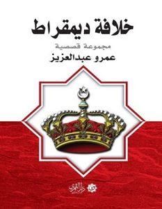 تحميل رواية خلافة ديمقراط pdf – عمرو عبدالعزيز