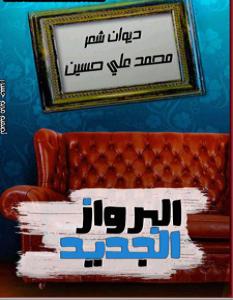 تحميل كتاب البرواز الجديد pdf – محمد علي حسين
