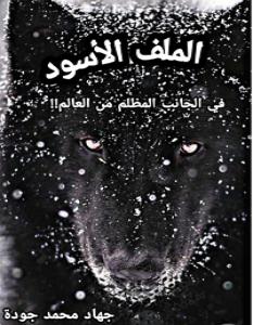 تحميل رواية الملف الأسود pdf – جهاد محمد جودة
