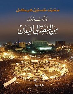 تحميل كتاب مبارك وزمانه من المنصة إلى الميدان pdf – محمد حسنين هيكل
