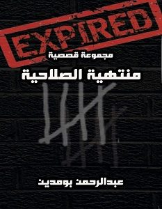 تحميل رواية منتهية الصلاحية pdf – عبد الرحمن بومدين