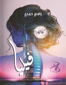 تحميل رواية فيليا pdf – رامي حمدي