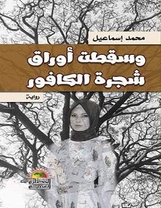 تحميل رواية وسقطت أوراق شجرة الكافور pdf – محمد إسماعيل
