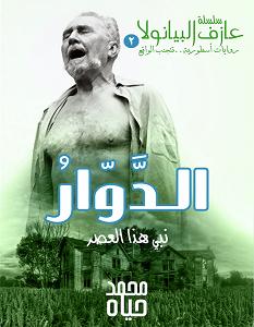 تحميل رواية الدوار .. نبي هذا العصر pdf – محمد حياه