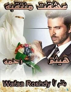 تحميل رواية عشقت منتقبة pdf – وفاء رشدي