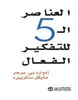 تحميل كتاب العناصر الخمسة للتفكير الفعال pdf – إدوارد بيرجر