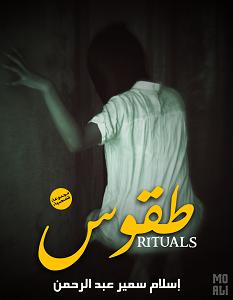 تحميل رواية طقوس pdf – إسلام سمير عبد الرحمن