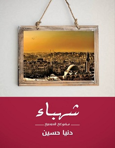 تحميل رواية شهباء pdf – دنيا حسين