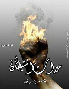 تحميل رواية ميراث الشيطان pdf – محمد يسري